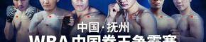 第98届WBA世界拳击协会全球年会暨WBA中国拳王争霸赛将在抚召开