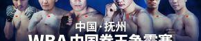 限时6折!抚州WBA中国拳王争霸赛门票预售中...