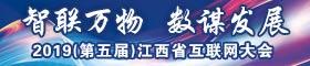 2019第五届江西省互联网大会