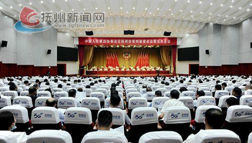 市政协四届五次会议胜利闭幕
