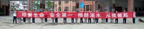 乐安县第五小学开展防溺水签名宣传教育活动