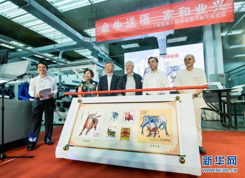 (民生直通车·图文互动)(3)揭秘生肖牛年邮票——《辛丑年》特种邮票开机印刷