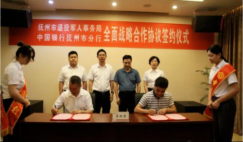 中国银行抚州市分行与市退役军人事务局签署全面战略合作协议242