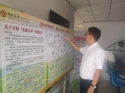 """中国银行抚州市分行深入开展""""厉行节约 反对浪费""""主题活动654"""