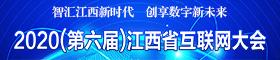 2020(第六届)江西省互联网大会